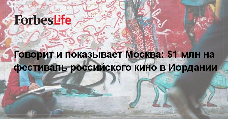 Говорит и показывает Москва: $1 млн на фестиваль российского кино в Иордании